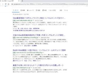 こちらはGoogleの入力で、ごく普通の検索を試みた結果です。