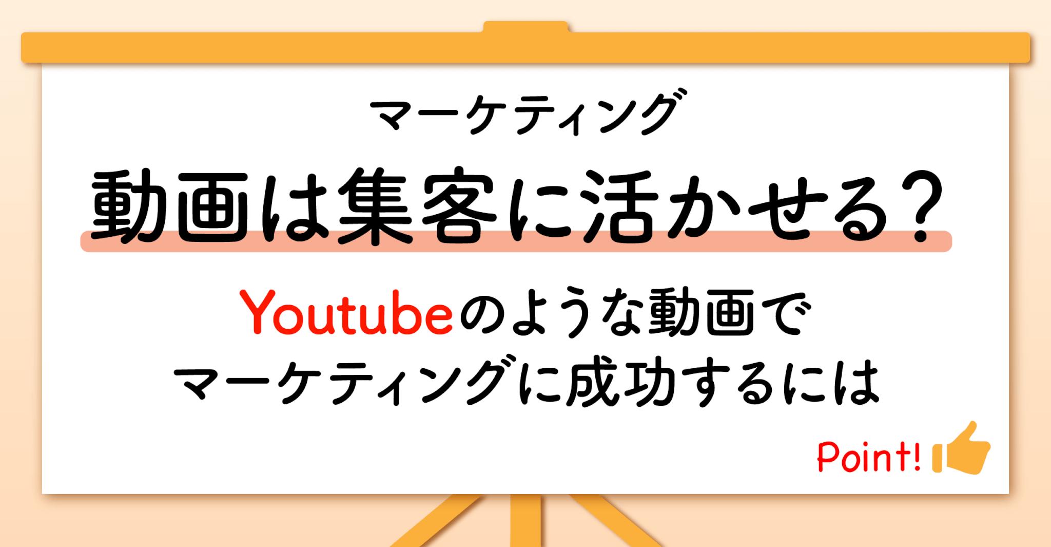 (仮題)動画は集客に活かせる? Youtubeのような動画でマーケティングに成功するには