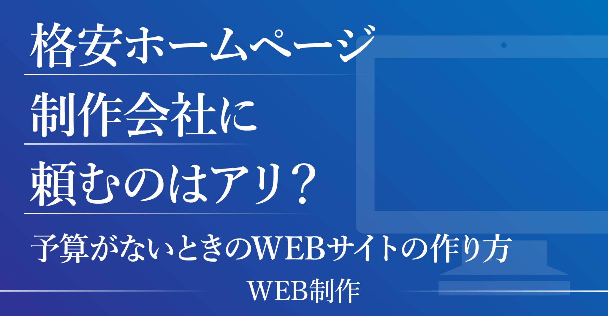 格安ホームページ制作会社に頼むのはアリ?予算がないときのWEBサイトの作り方