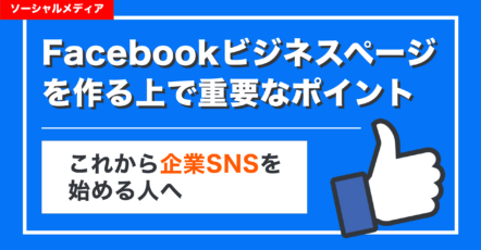 Facebookビジネスページを作る上で重要なポイント