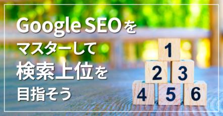 Google SEOをマスターして、検索上位を目指そう