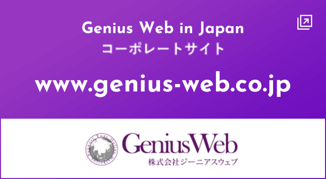 Genius Web in Japan コーポレートサイト