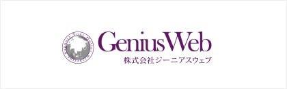 GeniusWeb 株式会社ジーニアスウェブ