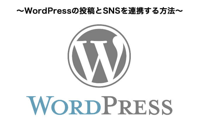 WordPress_SNS