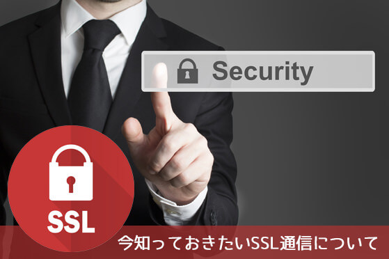 about_ssl