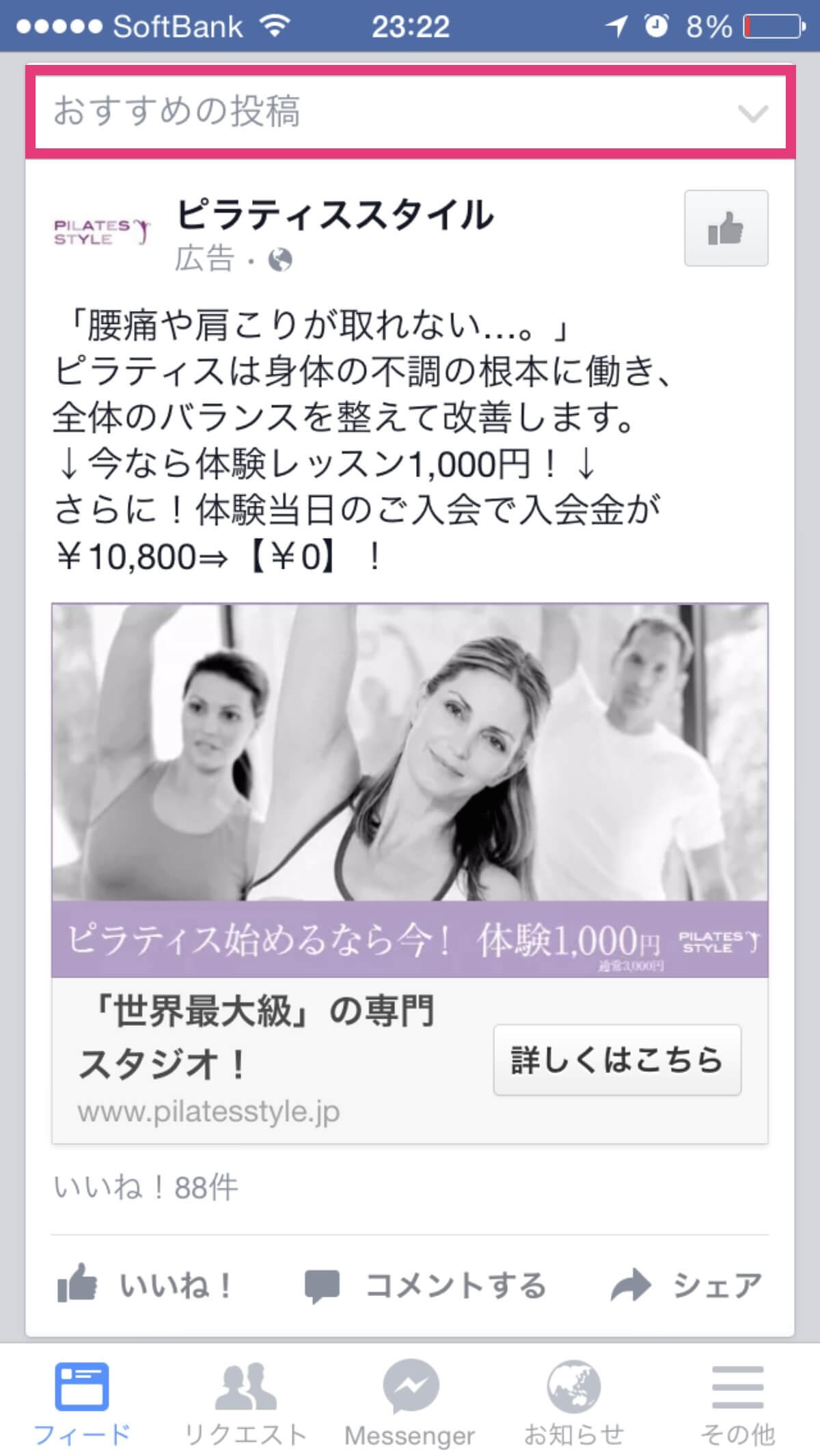 infeed_Facebook