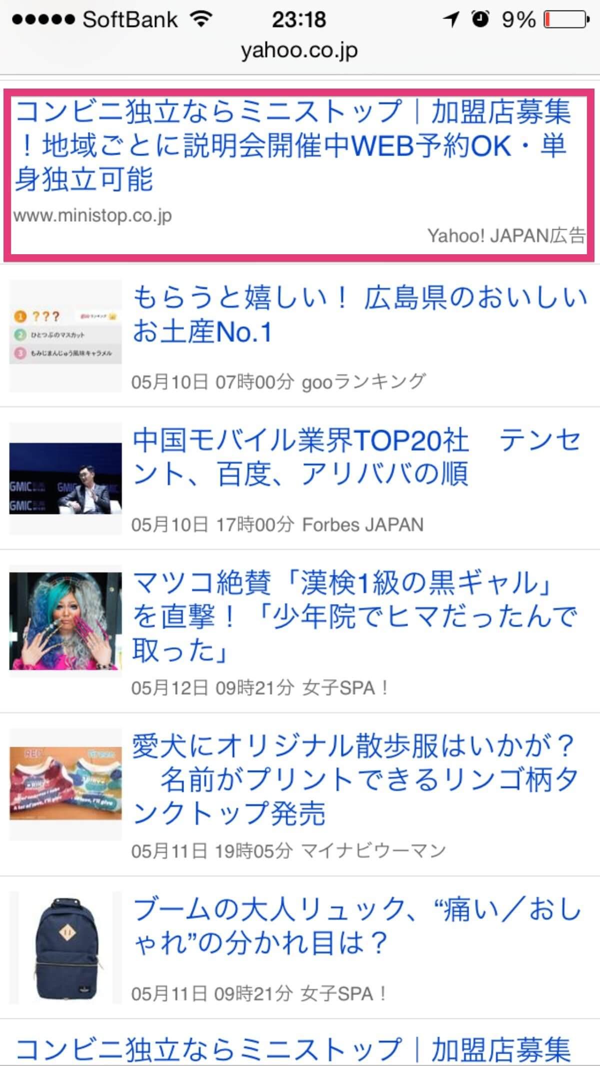 infeed_Yahoo!