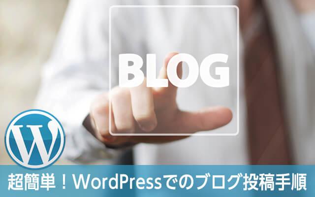 WordPressでブログ更新
