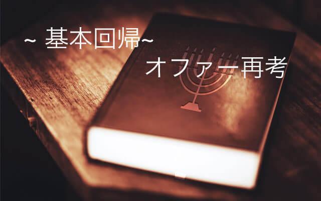 blog_offer