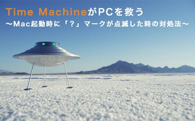 Time MachineがPCを救う~Mac起動時に「?」マークが点滅した時の対処法~