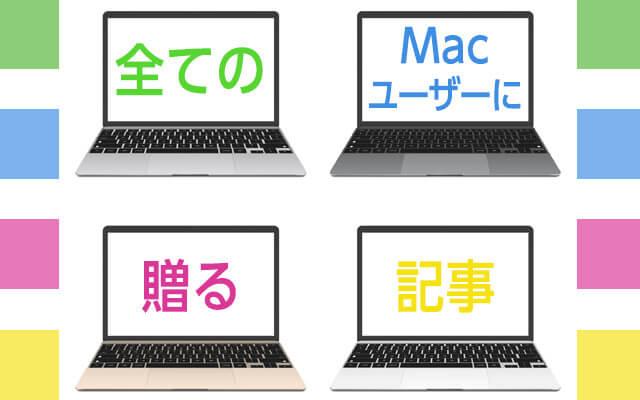 Macユーザー