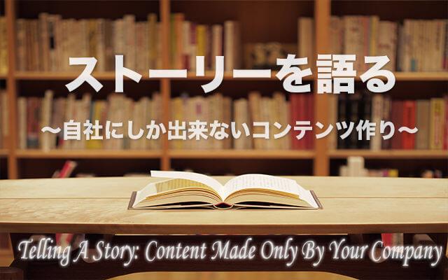 ストーリーを語る