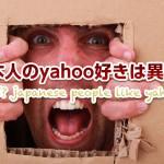 今が狙い目!? Yahooインフィード広告を使って全体CPAを良化させる5つのポイント