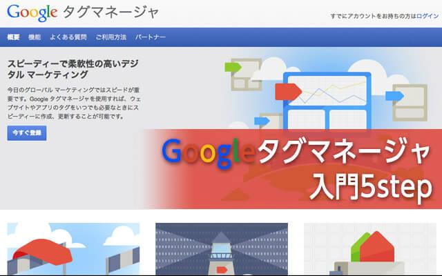 Googleタグマネージャ入門5step