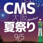 イベントレポート〜CMSの今後について〜