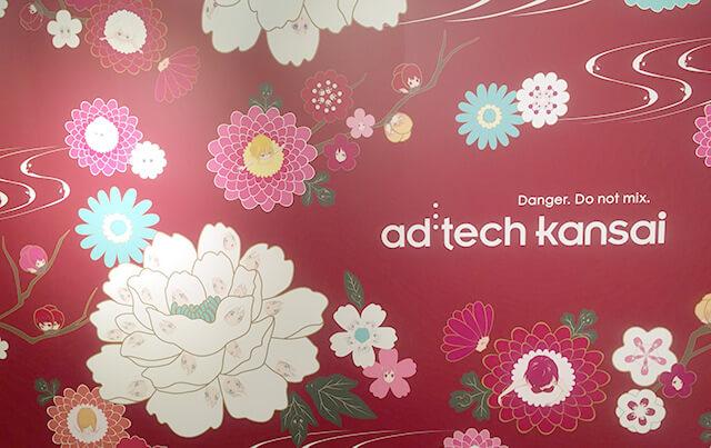 adtech_kansai