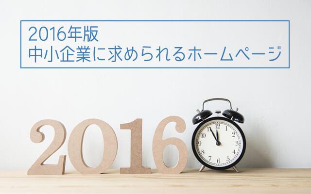2016年版中小企業に求められるホームページ