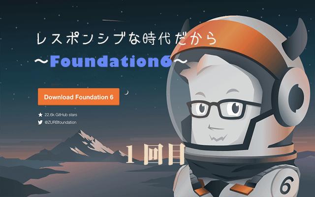 foundation1