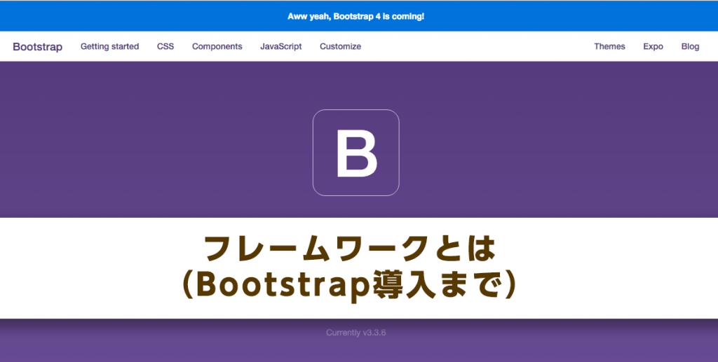 フレームワークとは(Bootstrap導入まで)