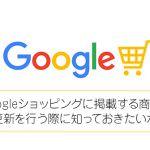 """Googleショッピングに掲載する商品の登録・更新を行う際に知っておきたい""""ポイント"""""""