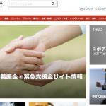 ホームページへの流入経路の1つ「寄稿ができる大手サイト」5選