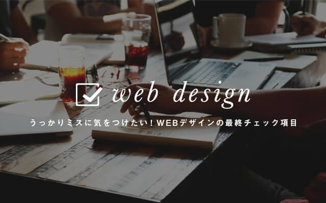 design_miss