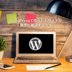 WordPressで作られたサイトか簡単に確認する方法