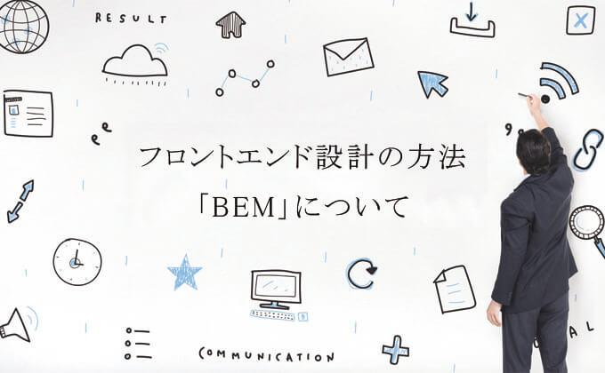 BEMについて