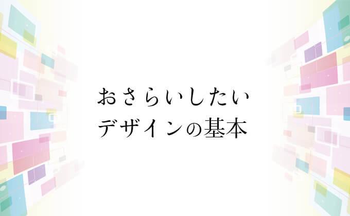 design_basic