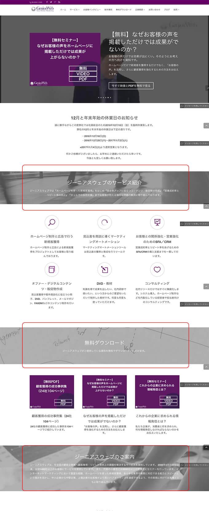 screencapture-genius-web-co-jp-1481587639014