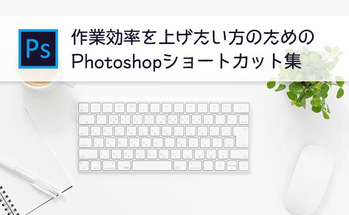 170209_photoshop-keythum