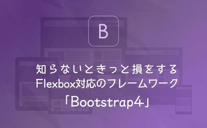 170306_bootstrap4_thum
