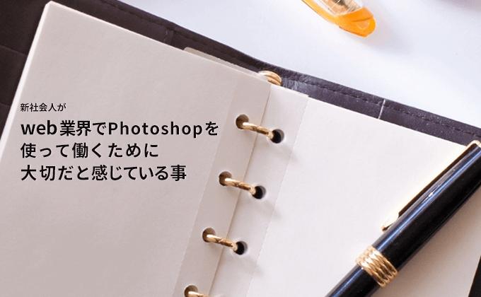 新社会人がweb業界でPhotoshopを使って働くために大切だと感じていること