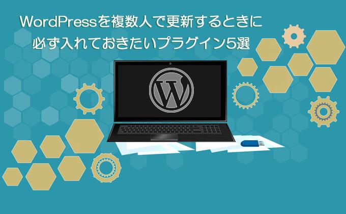WordPressを複数人で更新するときに必ず入れておきたいプラグイン5選