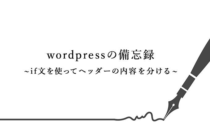 wordpress_bibouroku1