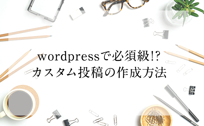 word-custom