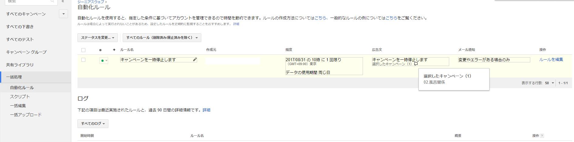 2017-08-22_11h44_31