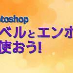 【photoshop】ベベルとエンボスを使おう!