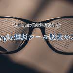 簡単に他言語対応!Google翻訳ツール設置の方法