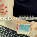 PC用とスマホ用サイトを自動振り分けする方法