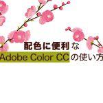 配色に便利なAdobe Color CCの使い方