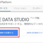Google Data Studioを使ってデータを視覚化してみよう ~Googleスプレッドシート編~