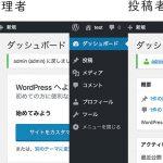 【WordPress】管理画面から使わない項目を消す方法