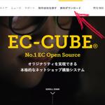 ECサイト運営に欠かせないEC-CUBEを超初心者の私がインストールしてみました