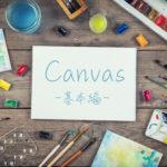 HTML上に図形を描ける!Canvas要素の使い方【基本編】