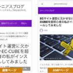 ジーニアスウェブのブログはGoogleが推進するAMP対応を行いました