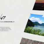 【商用利用可】無料で美しい写真が利用できるフォトアーカイブ「FIND/47」で、日本の美しさ、再発見。