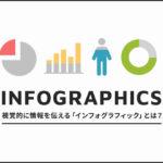 視覚的に情報を伝える「インフォグラフィック」とは?