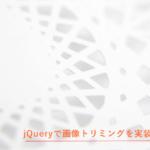 jQueryで画像トリミングを実装してみよう