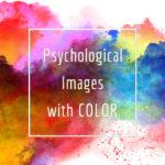 「なんとなく…」はデザイナーとしてNG!色が持つ心理的なイメージを理解して、意図した色使いを。